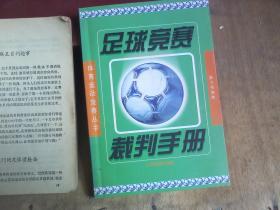 足球竞赛裁判手册——体育运动竞赛丛书