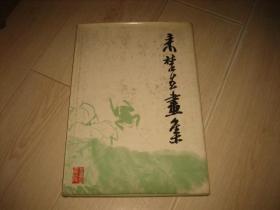 来楚生画集(8开精装)