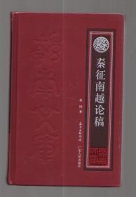 秦征南越论稿(岭南文库)