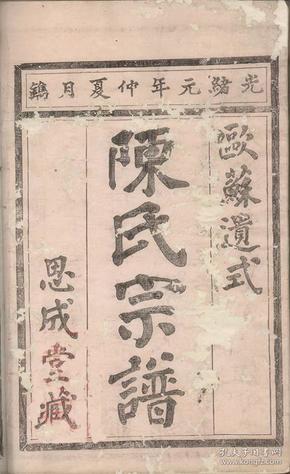 浙江上虞祈山陈氏家谱(清代光绪元年祈山陈氏宗谱复印版)节选两册