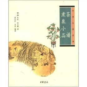 茶谱·煮泉小品(中华生活经典)