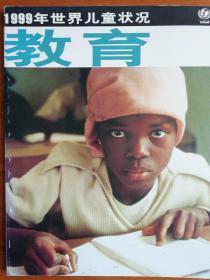 1999年世界儿童状况教育 联合国儿童基金会 出版社: 联合国儿童基金会