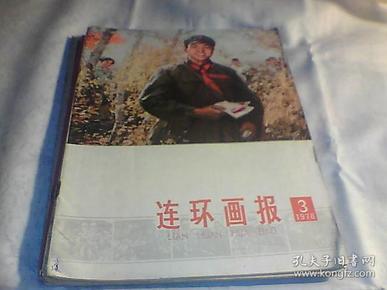 连环画报1978  3、4、 5、9、11、12  6册合售