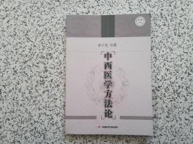 中西医学方法论