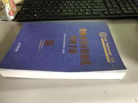 律师事务所精细化管理手册(附光盘)