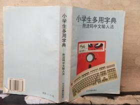 小学生多用字典——附沈码中文输入法