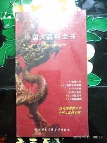 中国大百科全书 光盘1.2版(4CD)未拆封