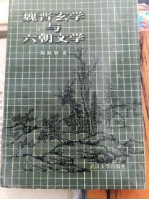 魏晋玄学与六朝文学  93年初版