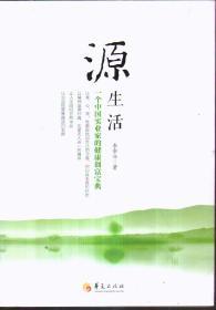 源生活:一个中国实业家的健康创富宝典