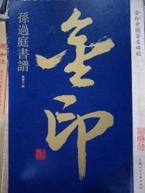 金印中国著名碑帖  孙过庭书谱  正版书法艺术