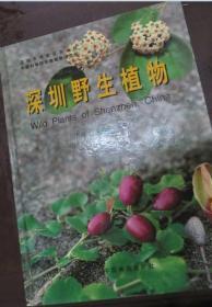 深圳野生植物:[图集]带封 签名  如图