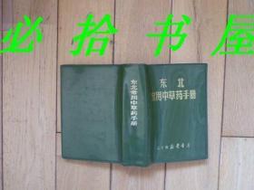 东北常用中草药手册 (有毛林语录、毛像照)
