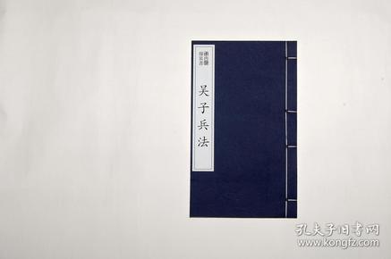 吴子兵法-吴起