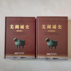 《芜湖通史》(硬精装 16开全二册,现代部分 古近代部分)