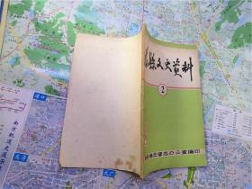 泰县文史资料 2