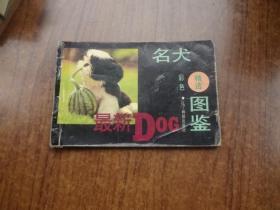 名犬   精选图鉴    7品