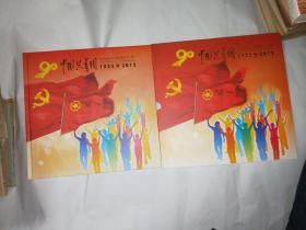 中国共青团 纪念中国共产主义青年团成立九十周年1922-2012邮票册 小版张邮票 大版张邮票