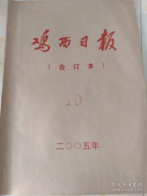 鸡西日报 合订本 2005年 10月 总16694-16716期