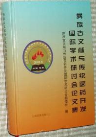 彝族古文献与传统医药开发国际学术研讨会论文集