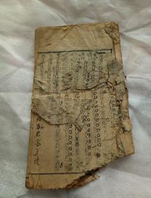 木刻线装:东牟童试录初刻   1册