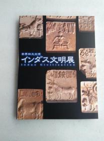 NHK编印出版精美画册《世界四大文明——インダス文明展》