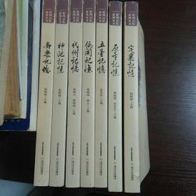 忻州记忆系列丛书(定襄五台原平代州静乐神池偏关)七本合售