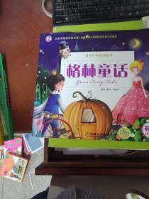 [现货特价]格林童话/世界经典童话故事9787111407126