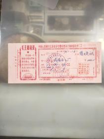 中国人民银行江苏省分行整存整取定期储蓄存单
