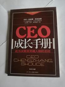 CEO成长手册