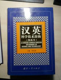 汉英科学技术辞海(精选本)