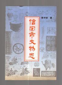 信宜市文物志(作者签赠本)