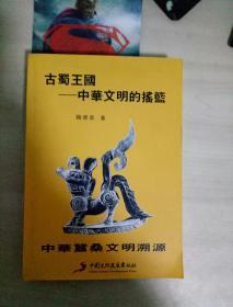 古蜀王国 中华文明的摇篮