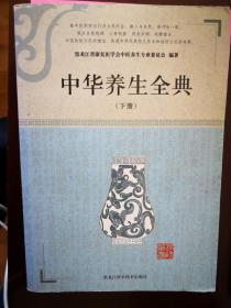 中华养生全典(下册)【南车库】99
