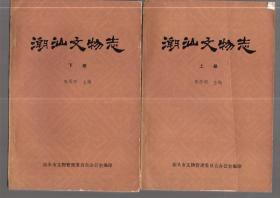 潮汕文物志(全二册)