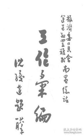 工作汇编  1939年版(复印本)