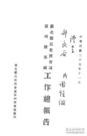 苏北难民救济会议扬州办事处工作总报告 1946年版(复印本)