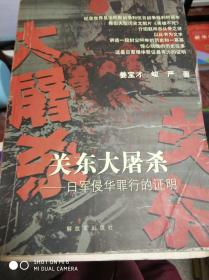 特价现货~关东大屠杀:日军侵华罪行的证明9787506549097