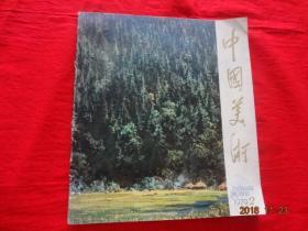 中国美术 1979 2