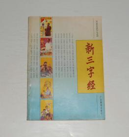 新三字经 (彩图)1995年
