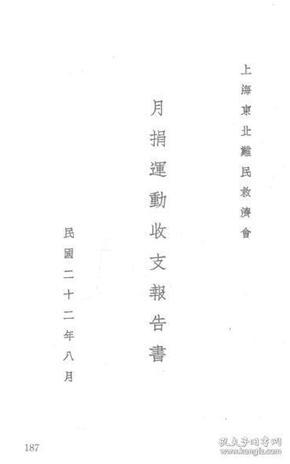 上海东北难民救济会月捐运动收支报告书 1933年版(复印本)