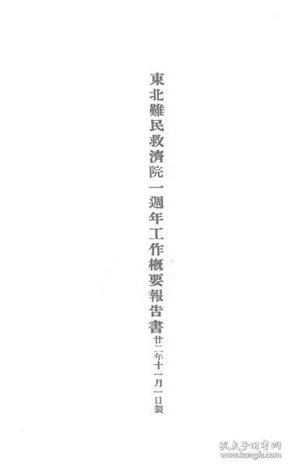 东北难民救济院一周年工作概要报告书  1933年版(复印本)