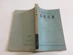 线性代数 谢邦杰编 (78年一版一印馆藏)