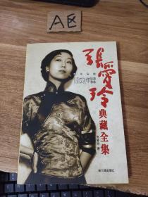 张爱玲典藏全集--散文卷四:1952年以后作品
