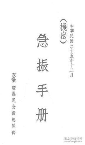 急赈手册  1946年版(复印本)