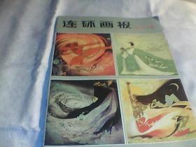《连环画报》1980/12