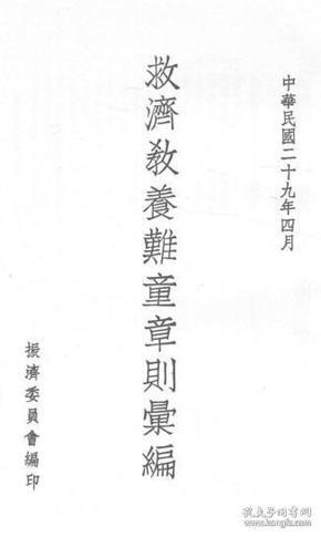 救济教养难童章则汇编  1940年版(复印本)
