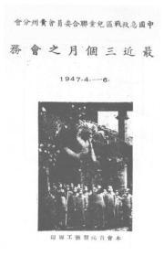 最近三个月之会务  1947年版(复印本)