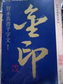 金印中国著名碑帖  智永真书千字文  正版书法