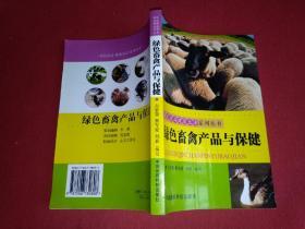 绿色畜禽产品与保健