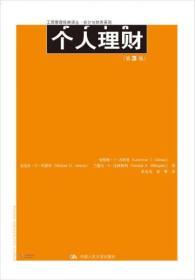 個人理財(第3版)(工商管理經典譯叢·會計與財務系列)
